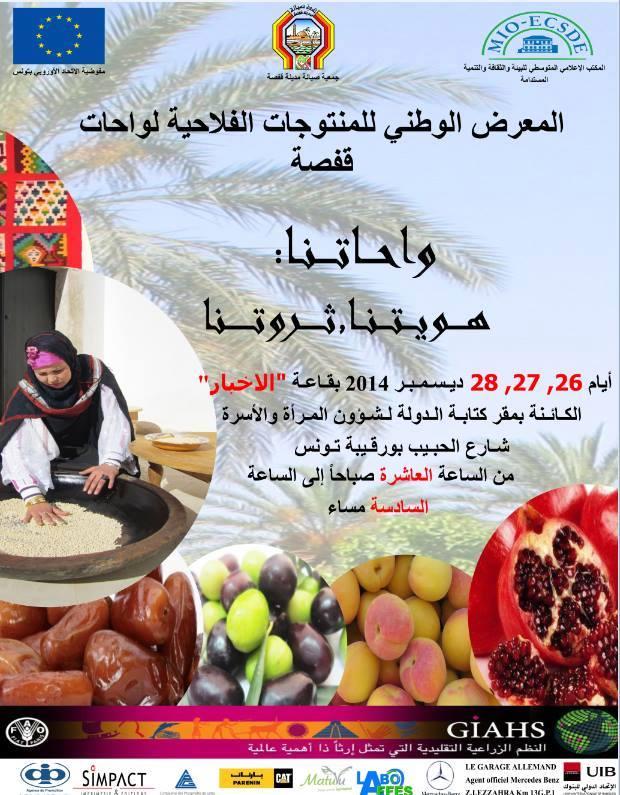 Affiche de la foire nationale des produits et sous produits des oasis de Gafsa